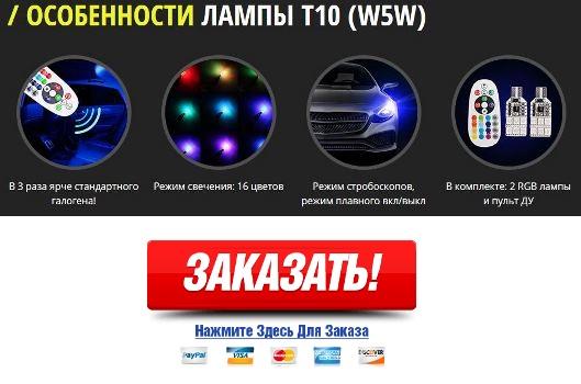 Комплекты svs светодиодные лампы w5w